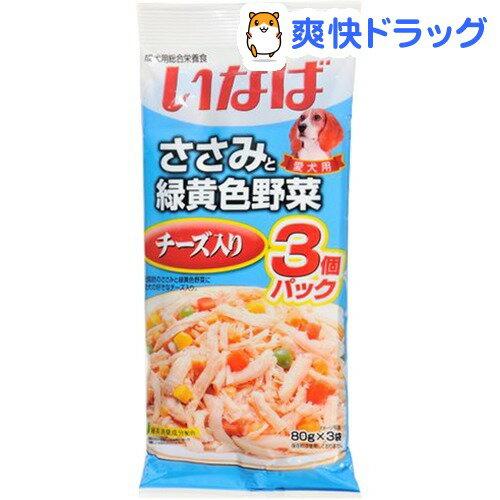 いなば ささみと緑黄色野菜 チーズ入り(80g*3袋入)【イナバ】