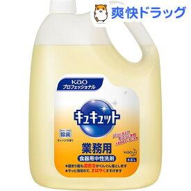 花王プロフェッショナル キュキュット 業務用(4.5L)【花王プロフェッショナル】