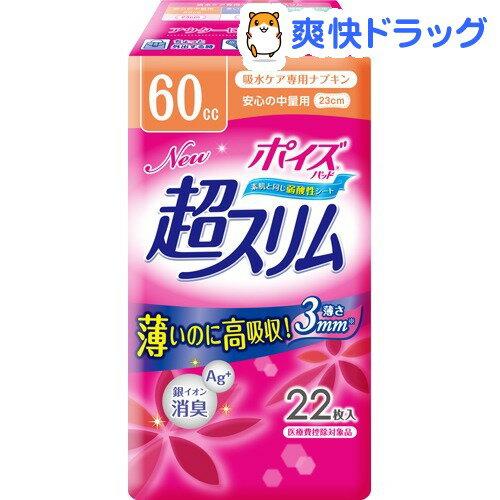 ポイズパッド 超スリム 安心の中量用(22枚入)【ポイズ】