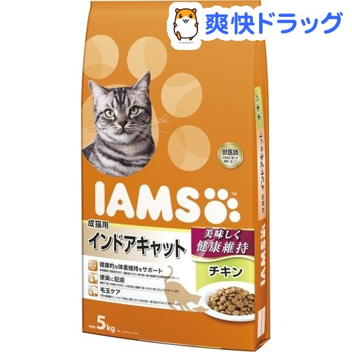アイムス 成猫用 インドアキャット チキン(5kg)【d_iamscat】【iamsc71609】【アイムス】