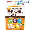 ピジョン 母乳パワープラス タブレット(60粒)【ピジョンサプリメント】[ベビー用品]