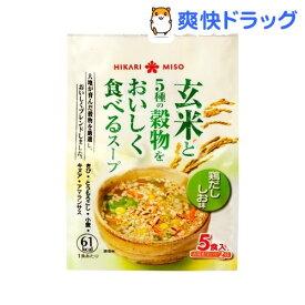 ひかり 玄米と5種の穀物をおいしく食べるスープ 鶏だししお味(5食入)