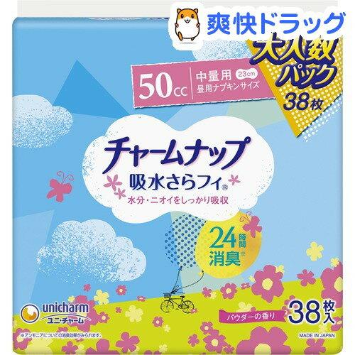 チャームナップ 吸水さらフィ 中量用(38枚入)【チャームナップ】