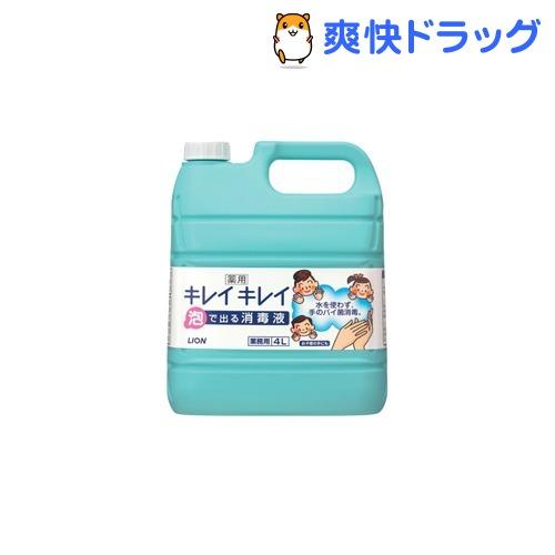 大容量キレイキレイ 薬用泡で出る消毒液(4L)【キレイキレイ】【送料無料】