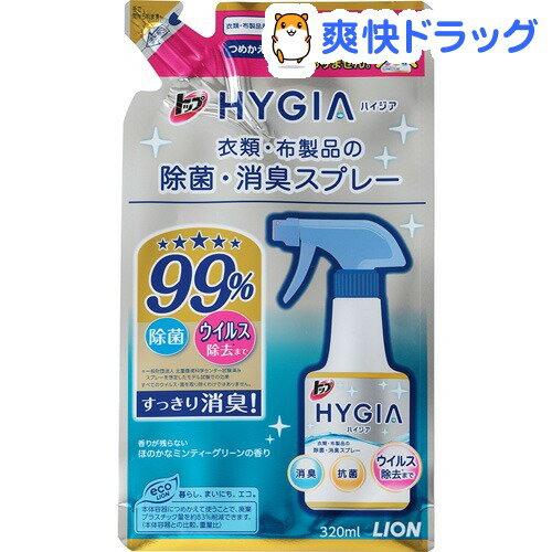 トップ ハイジア 除菌・消臭スプレー つめかえ(320mL)ライオン【ハイジア(HYGIA)】