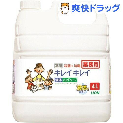キレイキレイ 薬用ハンドソープ(4L)ライオン【キレイキレイ】