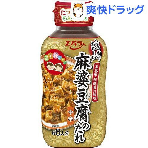 麻婆豆腐のたれ 中辛(約6人分)