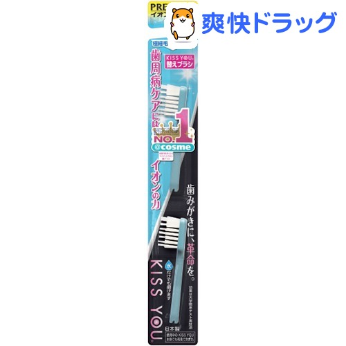 キスユーイオン歯ブラシ極細スリム替えブラシやわらかめ