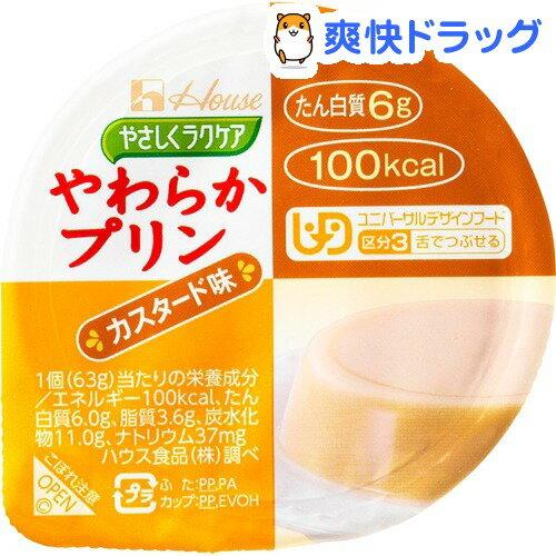 介護食/区分3 やさしくラクケア やわらかプリン カスタード味(63g)【やさしくラクケア】