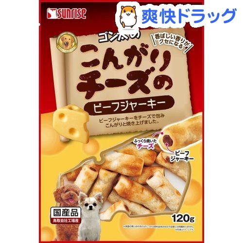 ゴン太のこんがりチーズのビーフジャーキー(120g)【ゴン太】