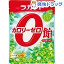 ラカント カロリーゼロ飴 シュガーレス ハーブミント味(110g)【ラカント】[お菓子]