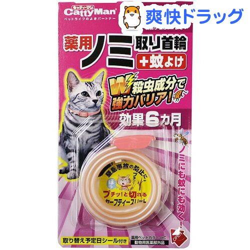 ドギーマン 薬用ノミ取り首輪+蚊よけ 猫用 効果6ヵ月(1コ入)【180105_soukai】【180119_soukai】【ドギーマン(Doggy Man)】