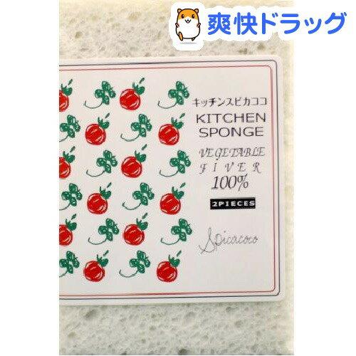 スピカココ キッチンスポンジ(2コ入)【スピカココ】