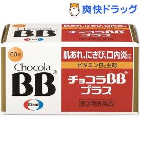 【第3類医薬品】チョコラBBプラス(60錠)【チョコラBB】