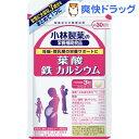 小林製薬の栄養補助食品 葉酸・鉄・カルシウム(90粒)【小林製薬の栄養補助食品】
