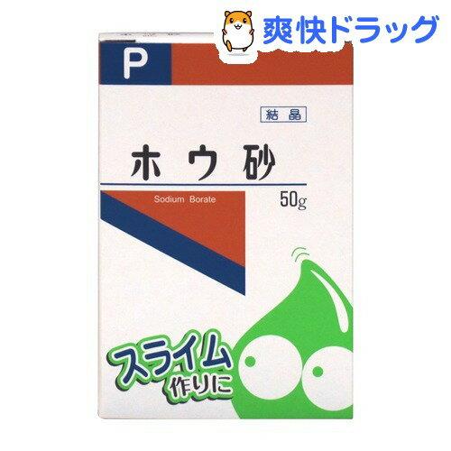 ホウ砂(結晶)(50g)