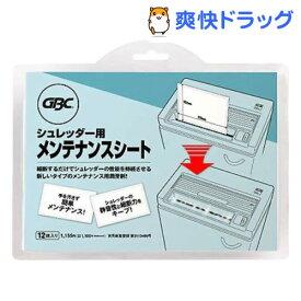 アコ・ブランズ・ジャパン シュレッダー用メンテナンスシート OP12S(12枚入)【GBC】