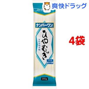 ナンバーワン ひやむぎ(200g*4袋セット)【日清】