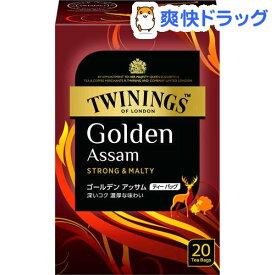 トワイニング ティーバッグ ゴールデン アッサム(2.0g*20袋入)【トワイニング(TWININGS)】