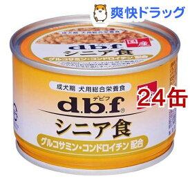 デビフ 国産 シニア食 グルコサミン・コンドロイチン配合(150g*24コセット)【デビフ(d.b.f)】[ドッグフード]