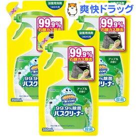 スクラビングバブル 99.9%除菌バスクリーナー アップルの香り つめかえ用(350ml*3コセット)【スクラビングバブル】