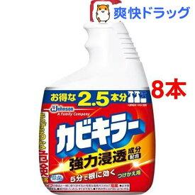 カビキラー 特大サイズ 付替(1000g*8コセット)【カビキラー】