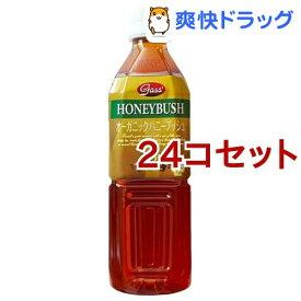 ガス オーガニックハニーブッシュティー(500ml*24コセット)【ガス(Gass)】