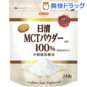 日清 MCTパウダー 100%(210g)【日清オイリオ】