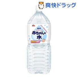 森永 やさしい赤ちゃんの水(2L*6本入)