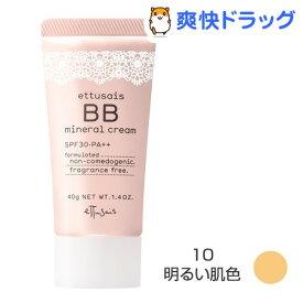 エテュセ BBミネラルクリーム 10 明るい肌色(40g)【tq0】【エテュセ】