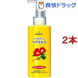 純椿油ヘアミルク(150ml*2本セット)【ツバキオイル(黒ばら本舗)】