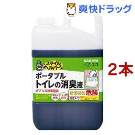 スマイルヘルパーさん ポータブルトイレの消臭液(2.7L*2本セット)【スマイルヘルパーさん】