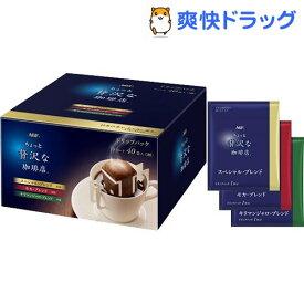 ちょっと贅沢な珈琲店 レギュラー・コーヒー ドリップパック アソート(7g*40袋入)