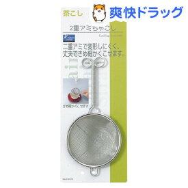 キッチンユースフル 2重アミ 網 茶こし C-4578(1コ入)