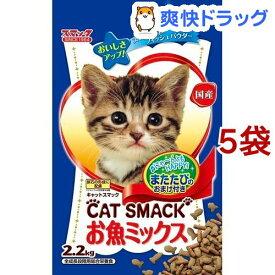 キャットスマックお魚ミックス(2.2kg*5コセット)【キャットスマック】[キャットフード]