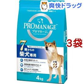プロマネージ 7歳からの柴犬専用(4kg*3コセット)【dalc_promanage】【m3ad】【プロマネージ】[ドッグフード]