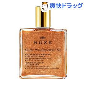 ニュクス プロディジュー ゴールド オイル(50ml)【ニュクス(NUXE)】