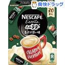 ネスカフェ エクセラ ふわラテ まったり深い味(30本入)【ネスカフェ(NESCAFE)】