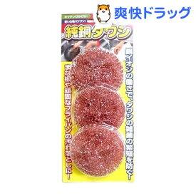 純銅タワシ(3コ入)