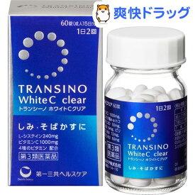 【第3類医薬品】トランシーノ ホワイトCクリア(60錠)【トランシーノ】