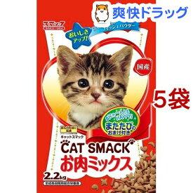 キャットスマックお肉ミックス(2.2kg*5コセット)【キャットスマック】[キャットフード]