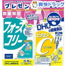 【企画品】DHC フォースコリー+ビタミンCハードカプセル 20日分付(1セット)【DHC サプリメント】