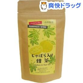 小川生薬のじゃばら入り甜茶(2g*14袋入)【小川生薬】