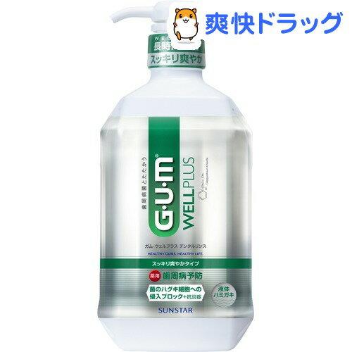 ガム(G・U・M)ウェルプラスデンタルリンススッキリ爽やかタイプ