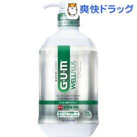 ガム(G・U・M) ウェルプラス デンタルリンス スッキリ爽やかタイプ(900ml)【ガム(G・U・M)】