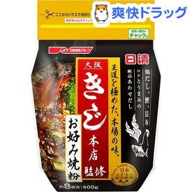 日清 大阪きじ本店監修 お好み焼粉(400g)