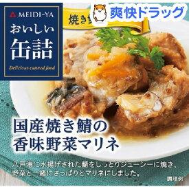 おいしい缶詰 国産焼き鯖の香味野菜マリネ(85g)【おいしい缶詰】[さば]