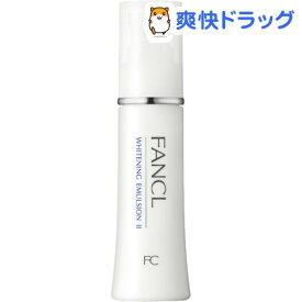 ファンケル ホワイトニング 乳液 II しっとり(30ml)【ファンケル】