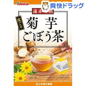 山本漢方 菊芋ごぼう茶(3g*20包入)【山本漢方】