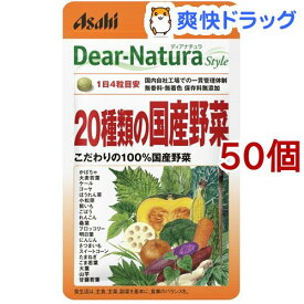 ディアナチュラスタイル 20種類の国産野菜 20日分(80粒入*50個セット)【Dear-Natura(ディアナチュラ)】